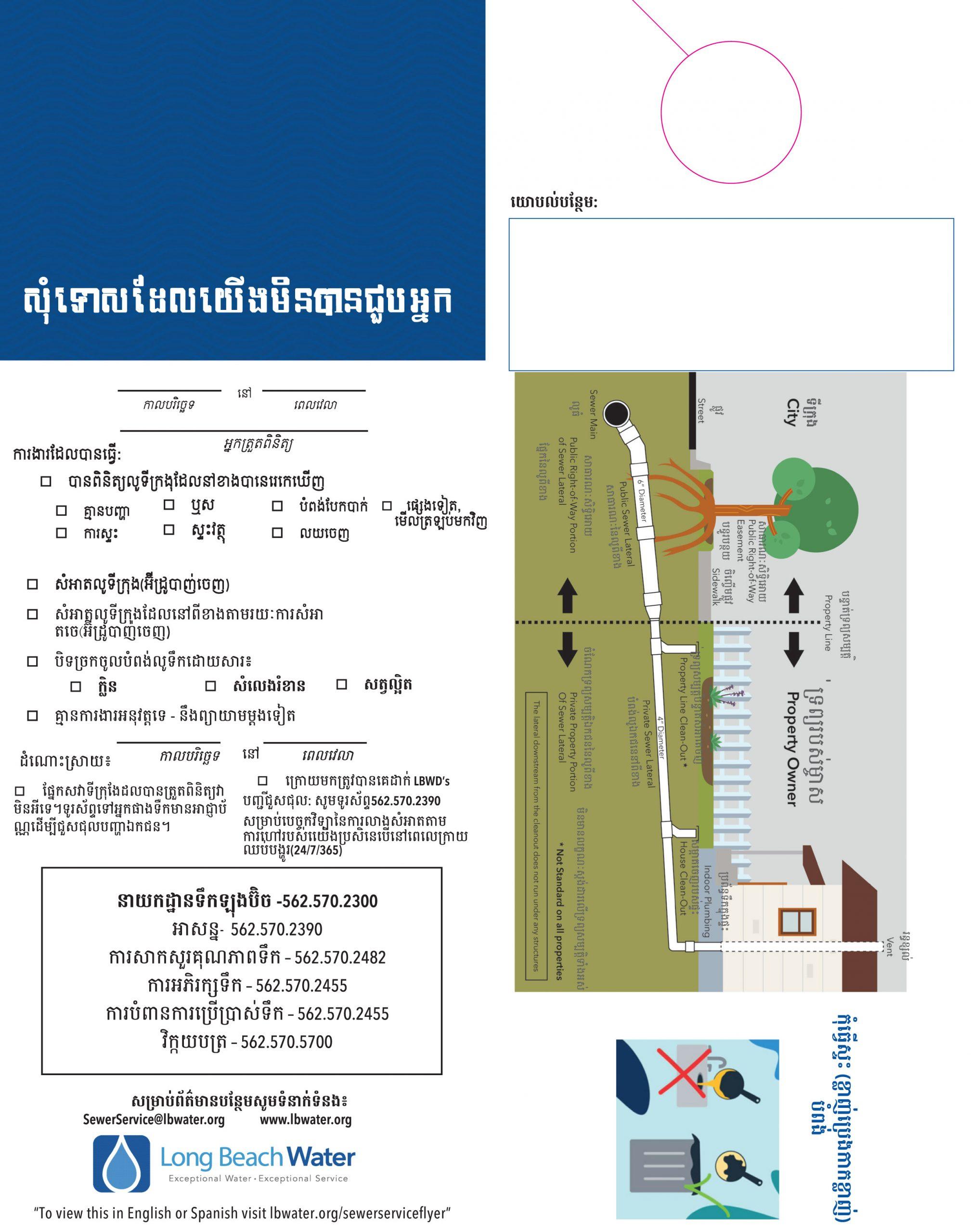 LBWD Sewer Service Flyer Khmer